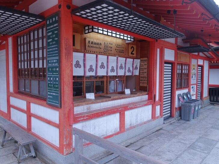 厳島神社の受付の写真