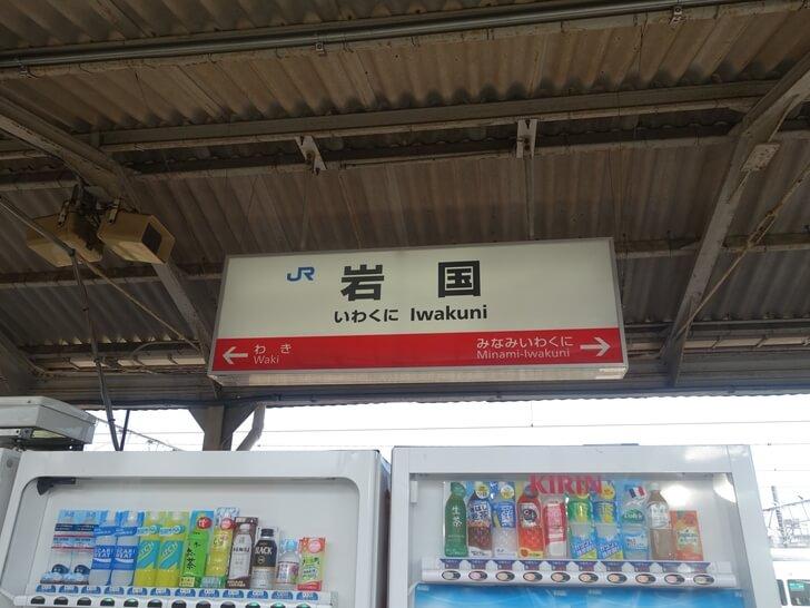 岩国駅の看板の写真