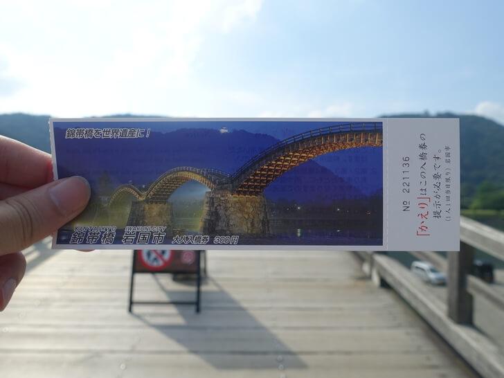錦帯橋のチケットの写真
