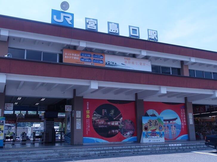 宮島口駅の外観の写真