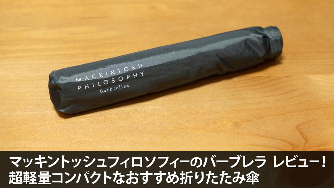 マッキントッシュフィロソフィーのバーブレラ レビュー!超軽量コンパクトなおすすめ折りたたみ傘