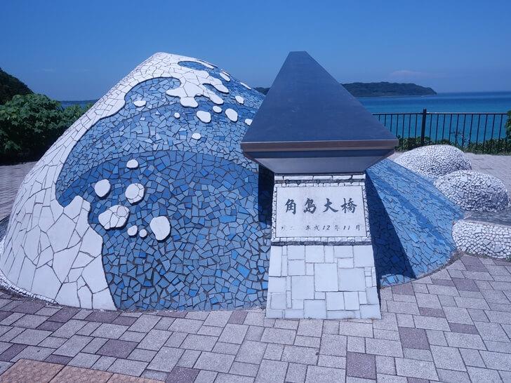 角島大橋の看板を撮影した写真