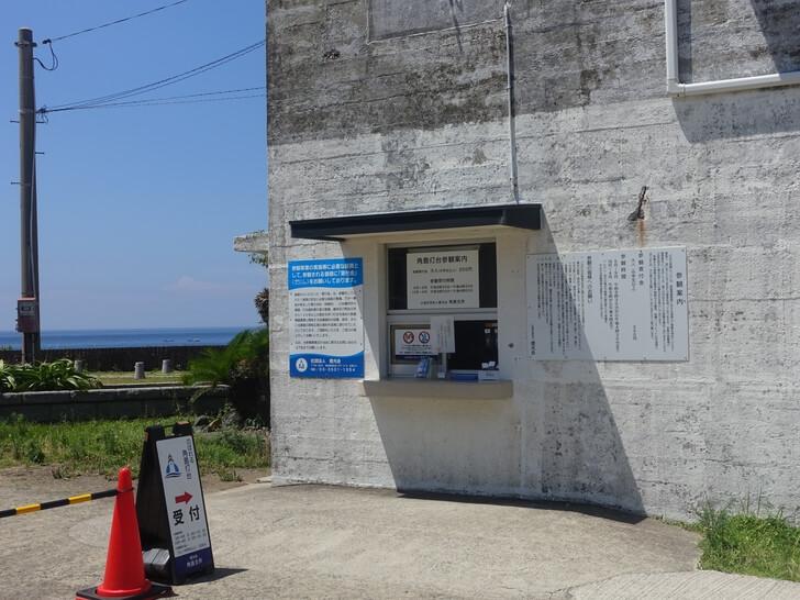 角島の灯台の入場チケット発券所を撮影した写真