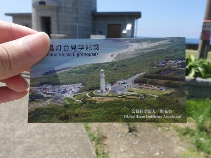 角島の灯台の入場チケットを撮影した写真