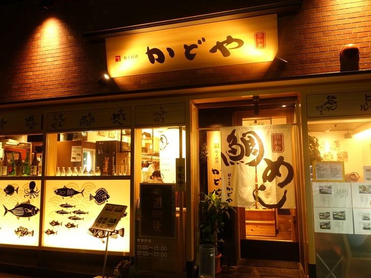 道後温泉街に店をかまえるかどやの外観を撮影した写真