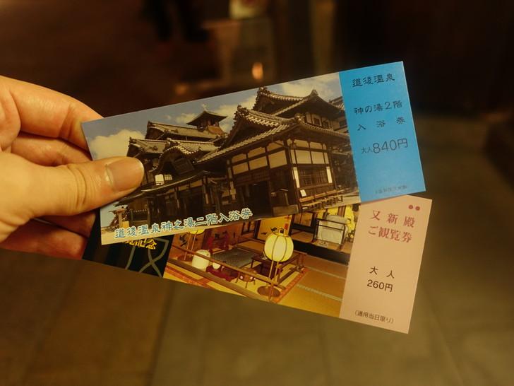 道後温泉本館の入浴券の写真