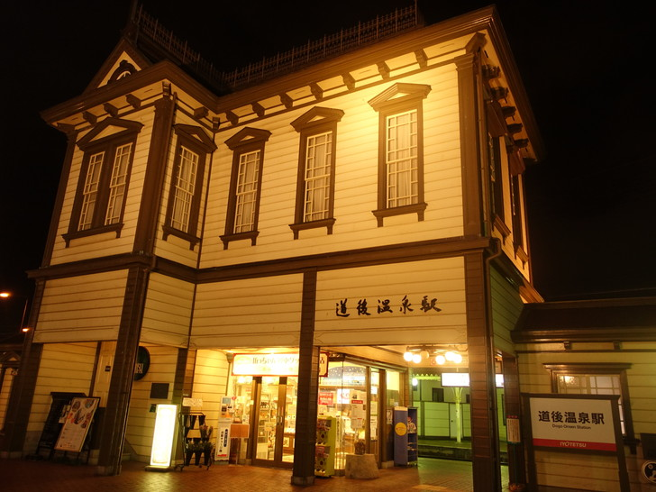 道後温泉駅の外観の写真
