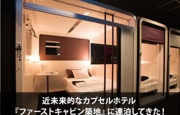 近未来的なカプセルホテル『ファーストキャビン築地』のビジネスクラスに連泊してきた!