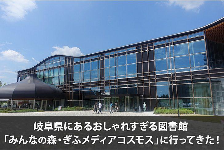 岐阜県にあるおしゃれすぎる図書館「みんなの森・ぎふメディアコスモス」に行ってきた!