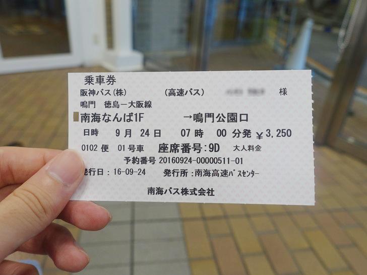 阪神高速バス乗車券の写真