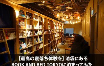 【最高の寝落ち体験を】池袋にあるBOOK AND BED TOKYOに泊まってみた