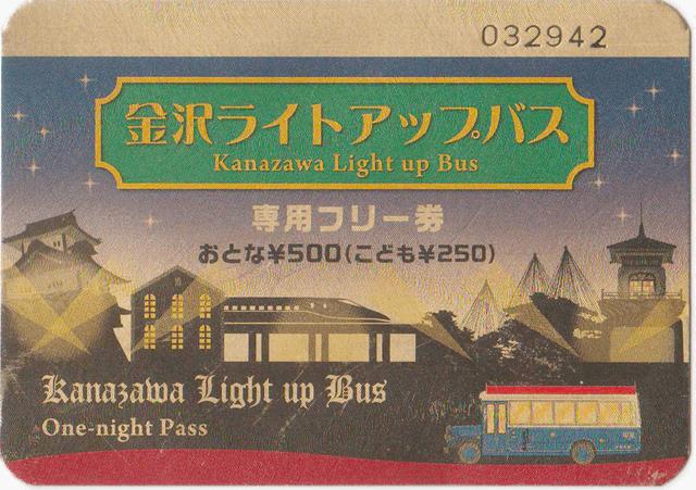 金沢ライトアップバスの乗車券の写真