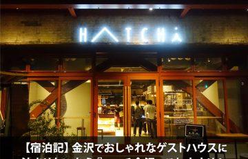 【宿泊記】金沢でおしゃれなゲストハウスに泊まりたいなら『ハッチ金沢』がおすすめ!