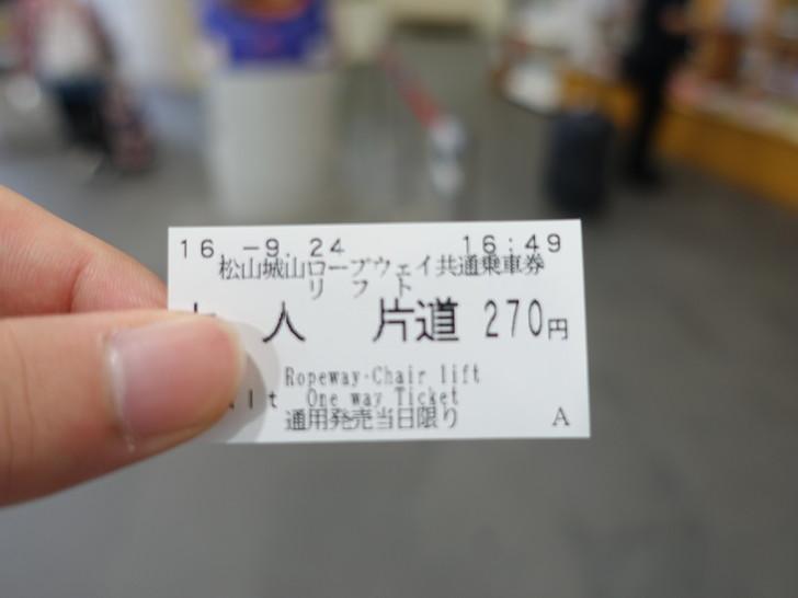 松山城ロープウェイの乗車券
