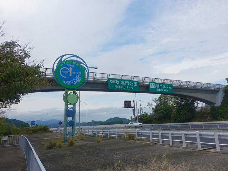 鳴門公園の看板の写真
