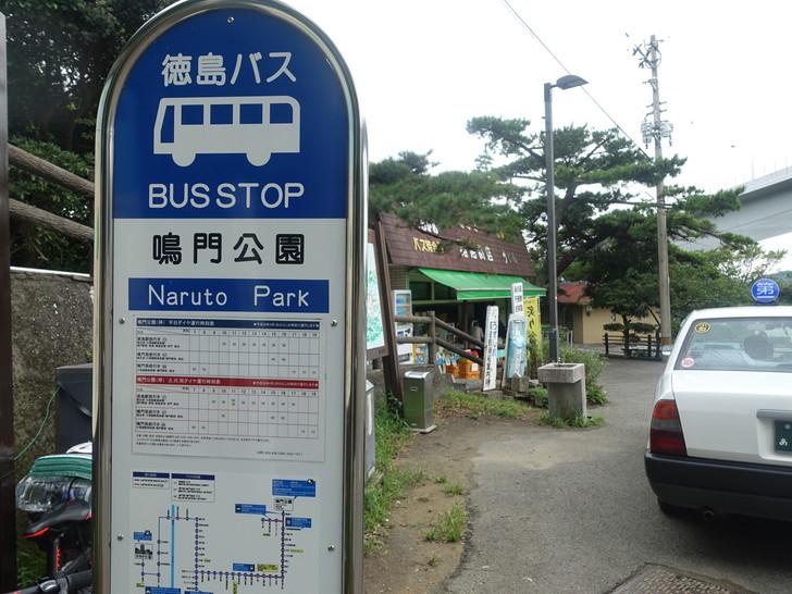 鳴門公園バス停の写真