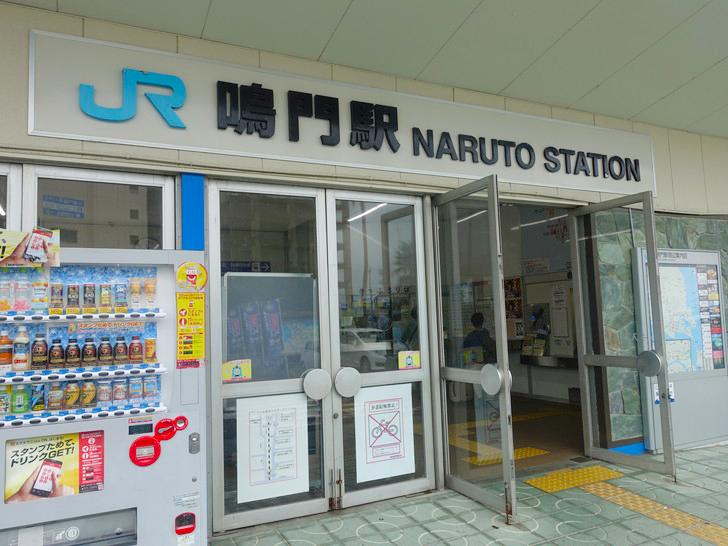 鳴門駅の入り口の写真