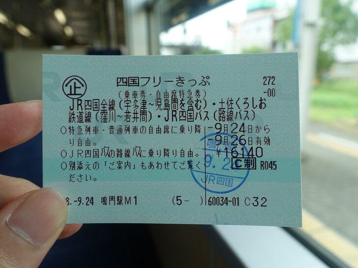 鳴門駅でスタンプを押してもらった四国フリーきっぷの写真