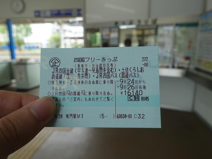 鳴門駅で購入した四国フリーきっぷの写真