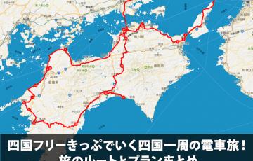 【2泊3日】四国フリーきっぷでいく四国一周の電車旅!旅のルートとプランまとめ