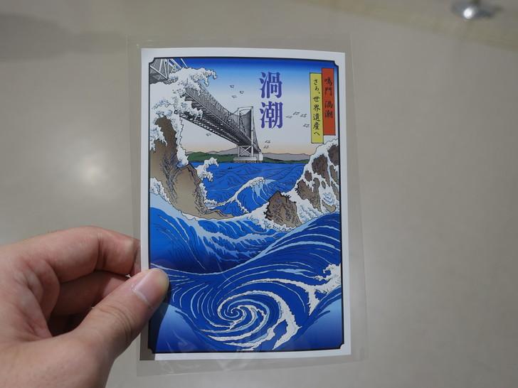 渦の道のfaebookにいいねを押して入手したオリジナルポストカード
