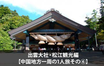 縁結びの神様・出雲大社と松江市内を観光【中国地方一周の1人旅その⑥】