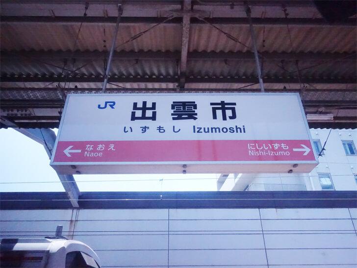 出雲市駅の看板の写真