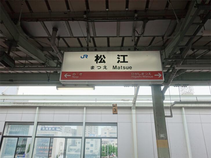 松江駅の看板の写真