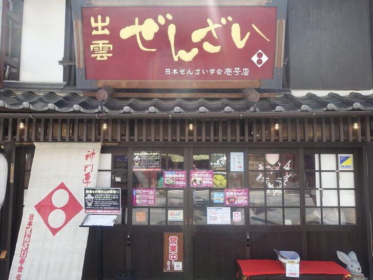 日本ぜんざい学会 壱号店の外観の写真
