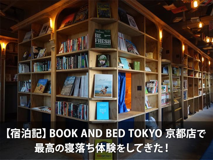 【宿泊記】BOOK AND BED TOKYO 京都店で最高の寝落ち体験をしてきた!