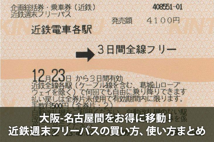 大阪-名古屋間をお得に移動!近鉄週末フリーパスの買い方、使い方まとめ