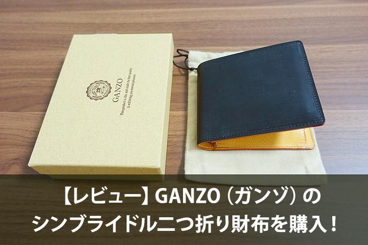 【レビュー】GANZO(ガンゾ)のシンブライドル二つ折り財布を購入!