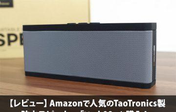 【レビュー】Amazonで人気のTaoTronics製防水スピーカー「tt-sk09」を購入!
