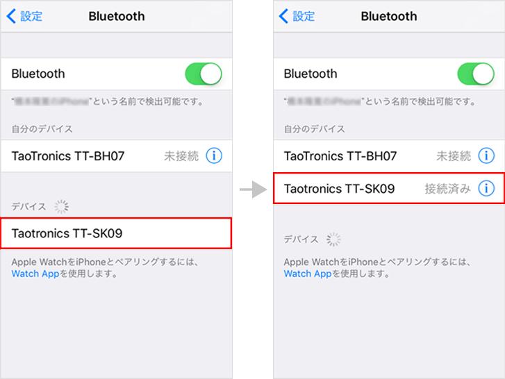 Tao Tronics「tt-sk09」をiphoneにBluetooth接続する方法