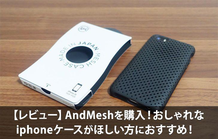 【レビュー】AndMeshを購入!おしゃれな iphoneケースがほしい方におすすめ!