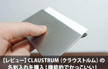 【レビュー】CLAUSTRUM(クラウストルム)の 名刺入れを購入!機能的でかっこいい!