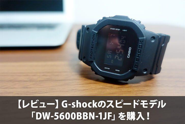 【レビュー】G-shockのスピードモデル「DW-5600BBN-1JF」を購入!ミニマルでかっこいい時計