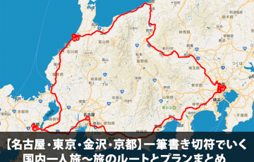 【6泊7日】中国地方一周の一人旅!旅のルートとプランまとめ