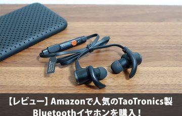 【レビュー】Amazonで人気のTaoTronics製Bluetoothイヤホンを購入!