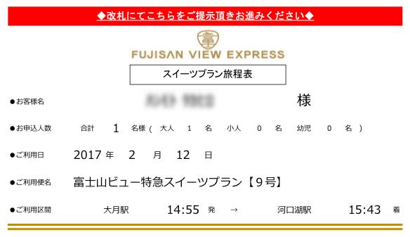 富士山ビュー特急の予約表のキャプチャー画面