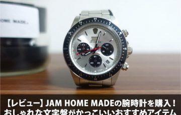 【レビュー】JAM HOME MADEの腕時計を購入!おしゃれな文字盤がかっこいいおすすめアイテム