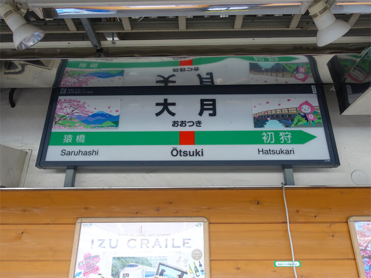 大月駅の看板の写真