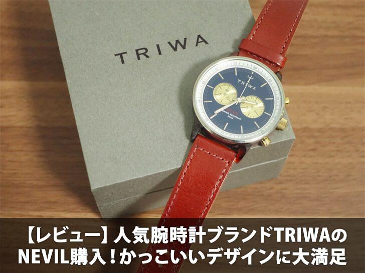 【レビュー】人気腕時計ブランドTRIWAのNEVIL購入!かっこいいデザインに大満足