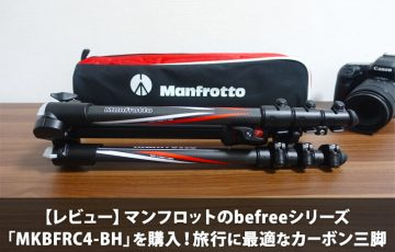 【レビュー】マンフロットのbefreeシリーズ「MKBFRC4-BH」を購入!旅行に最適なカーボン三脚