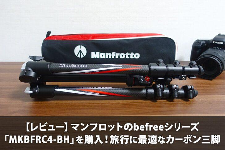 マンフロットのbefree「MKBFRC4-BH」レビュー!旅行に最適なトラベル三脚