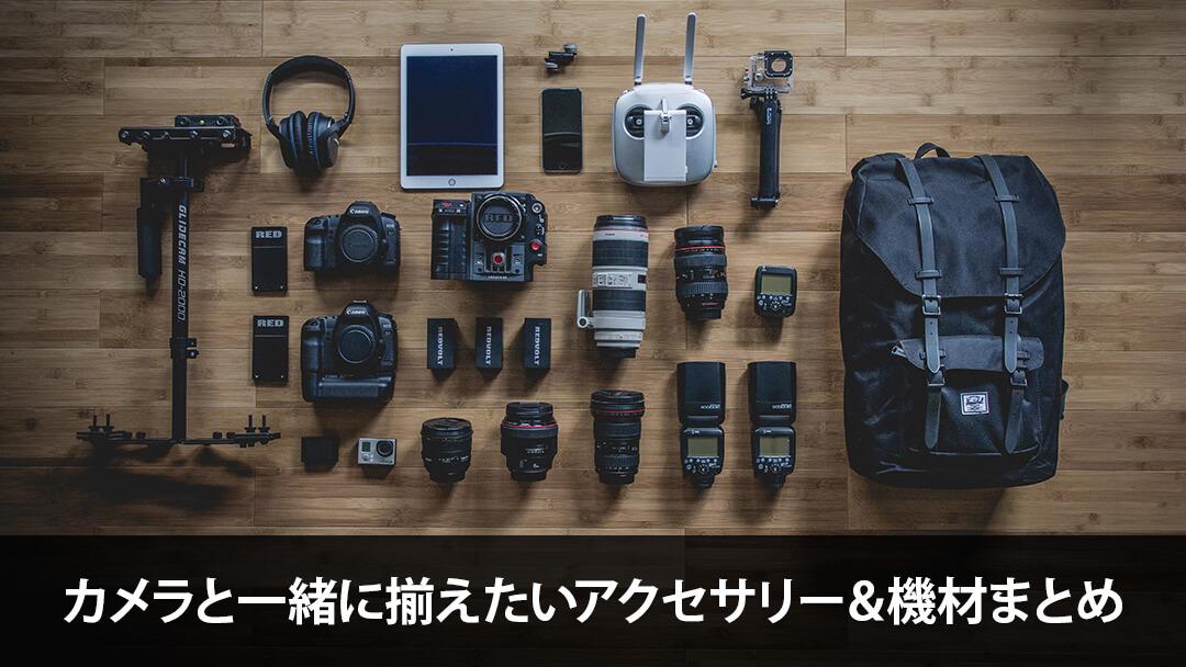 初心者向け!カメラと一緒に揃えたいアクセサリー&機材まとめ