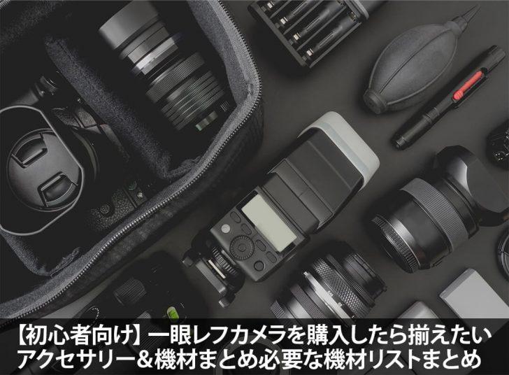 【初心者向け】一眼レフカメラを購入したら揃えたいアクセサリー&機材まとめ