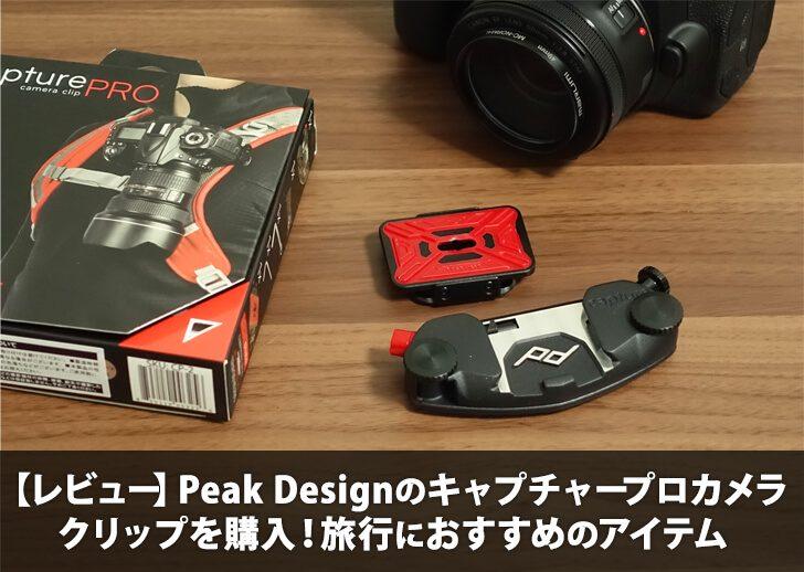 【レビュー】Peak Designのキャプチャープロカメラクリップを購入!旅行におすすめのカメラクリップ