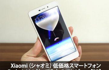Xiaomi(シャオミ)低価格スマートフォン Redmi 4Aを触ってみたのでレビュー【PR】