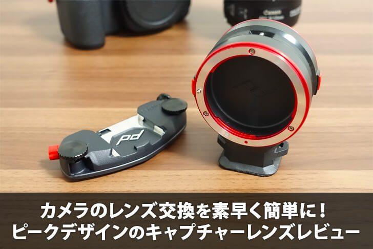 カメラのレンズ交換を素早く簡単に!ピークデザインのキャプチャーレンズレビュー
